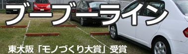 駐車場用白線ラインテープイメージ