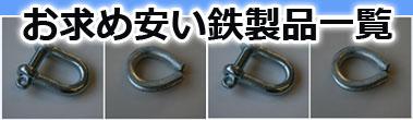 仮設アンテナポール向けのリーズナブルな鉄製品イメージ